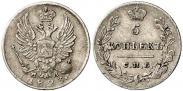 Монета 5 копеек 1825 года, , Серебро