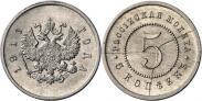 Монета 5 копеек 1911 года, Пробные, Медно-никель