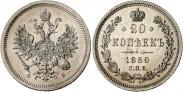 Монета 20 копеек 1860 года, Тип 1859, Серебро