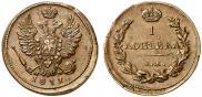 Монета 1 копейка 1821 года, , Медь