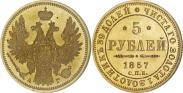 Монета 5 рублей 1858 года, , Золото