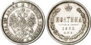 Монета Полтина 1881 года, , Серебро