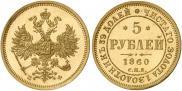 Монета 5 рублей 1859 года, , Золото