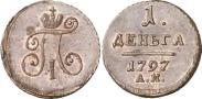 Монета Деньга 1797 года, , Медь