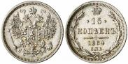 Монета 15 копеек 1866 года, , Серебро