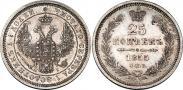 Монета 25 копеек 1856 года, , Серебро