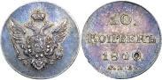 Монета 10 копеек 1810 года, Образца 1802-1809, Серебро