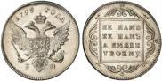 Монета 1 рубль 1796 года, , Серебро