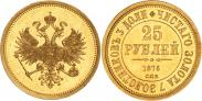 Монета 25 roubles 1876 года, For 30-year from birth of Grand Duke Vladimir Alexandrovich, Gold