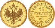 Монета 25 рублей 1876 года, В память 30-летия Великого Князя Владимира Александровича, Золото