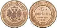 Монета 5 копеек 1877 года, , Медь