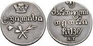 Монета Двойной абаз 1828 года, , Серебро