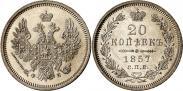 Монета 20 копеек 1857 года, , Серебро