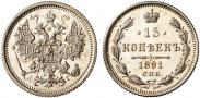 Монета 15 копеек 1891 года, , Серебро