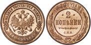 Монета 2 копейки 1906 года, , Медь