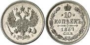 Монета 10 копеек 1878 года, , Серебро