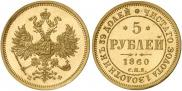 Монета 5 рублей 1863 года, , Золото