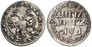 Монета 10 денег 1701 года, , Серебро