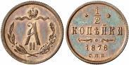 Монета 1/2 копейки 1875 года, , Медь