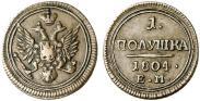 Монета Полушка 1805 года, , Медь