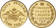 Монета 5 рублей 1824 года, , Золото