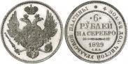 Монета 6 рублей 1834 года, , Платина