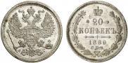 Монета 20 копеек 1886 года, , Серебро