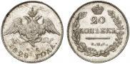 Монета 20 копеек 1827 года, , Серебро