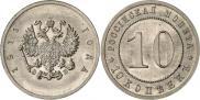 Монета 10 копеек 1911 года, Пробные, Медно-никель