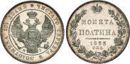 Монета Полтина 1845 года, , Серебро
