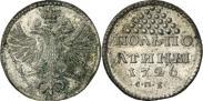 Монета Полполтины 1726 года, , Серебро