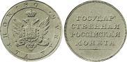 Монета 1 рубль 1806 года, Орел на аверсе. Пробный, Серебро