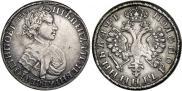 Монета Полуполтинник 1705 года, , Серебро