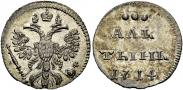 Монета Алтын 1714 года, , Серебро