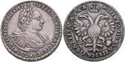Монета Полтина 1722 года, Портрет в наплечниках, Серебро
