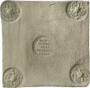 Монета Полтина 1726 года, Медная плата, Медь