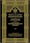 """НФ """"Русское наследие"""" и АД """"Александр"""", каталог лотов, результаты торгов"""
