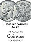 Coins.ee, каталог лотов, результаты торгов
