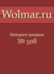 Волмар, каталог лотов, результаты торгов