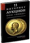 """Нумизматико-инвестиционная компания """"НИКО"""", каталог лотов, результаты торгов"""