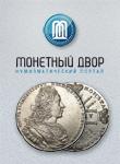 Монетный Двор (SERG58_RU), каталог лотов, результаты торгов