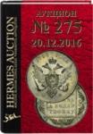 Гермес, каталог лотов, результаты торгов
