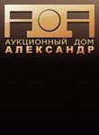 """Аукционный Дом """"Александр"""", каталог лотов, результаты торгов"""
