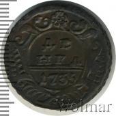 Денга 1735 , монеты Анны Иоанновны