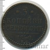 3 копейки 1840 ЕМ , монеты Николая 1