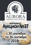 """Аукционный Дом """"Аврора"""", каталог лотов, результаты торгов"""
