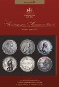 """Аукционный Дом """"Имперская Монета"""", каталог лотов, результаты торгов"""