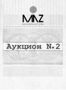 MUNZE, каталог лотов, результаты торгов