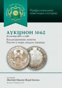 Русский Нумизматический Дом, каталог лотов, результаты торгов