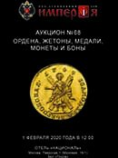 """Аукционный Дом """"Империя"""", каталог лотов, результаты торгов"""